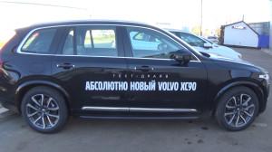 33_Volvo_XC 90 092.00_00_29_07.неподвижное изображение002