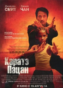 karate_pacan_1